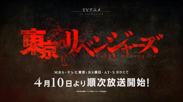 東京 リベンジャー ズ 映画